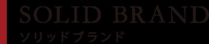 SOLID BRAND ソリッドブランド