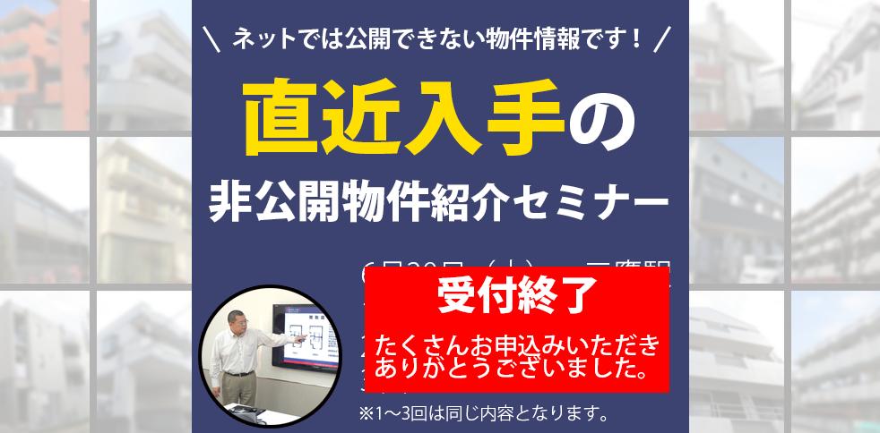 物件紹介セミナー_05
